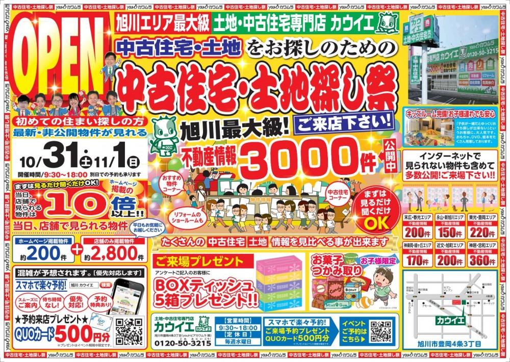 イベント開催♪中古住宅・土地探し祭!!